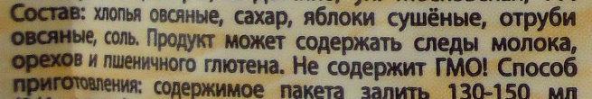 Моментальная овсяная каша «Геркулес®» с яблоками - Ingrediënten - ru
