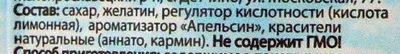 Желе Апельсин - Inhaltsstoffe - ru