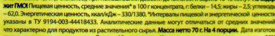 Куриный - Voedingswaarden - ru