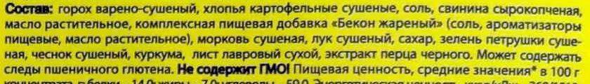 Гороховый с беконом - Ingrédients - ru