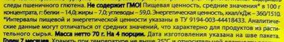 Гороховый с беконом - Informations nutritionnelles - ru