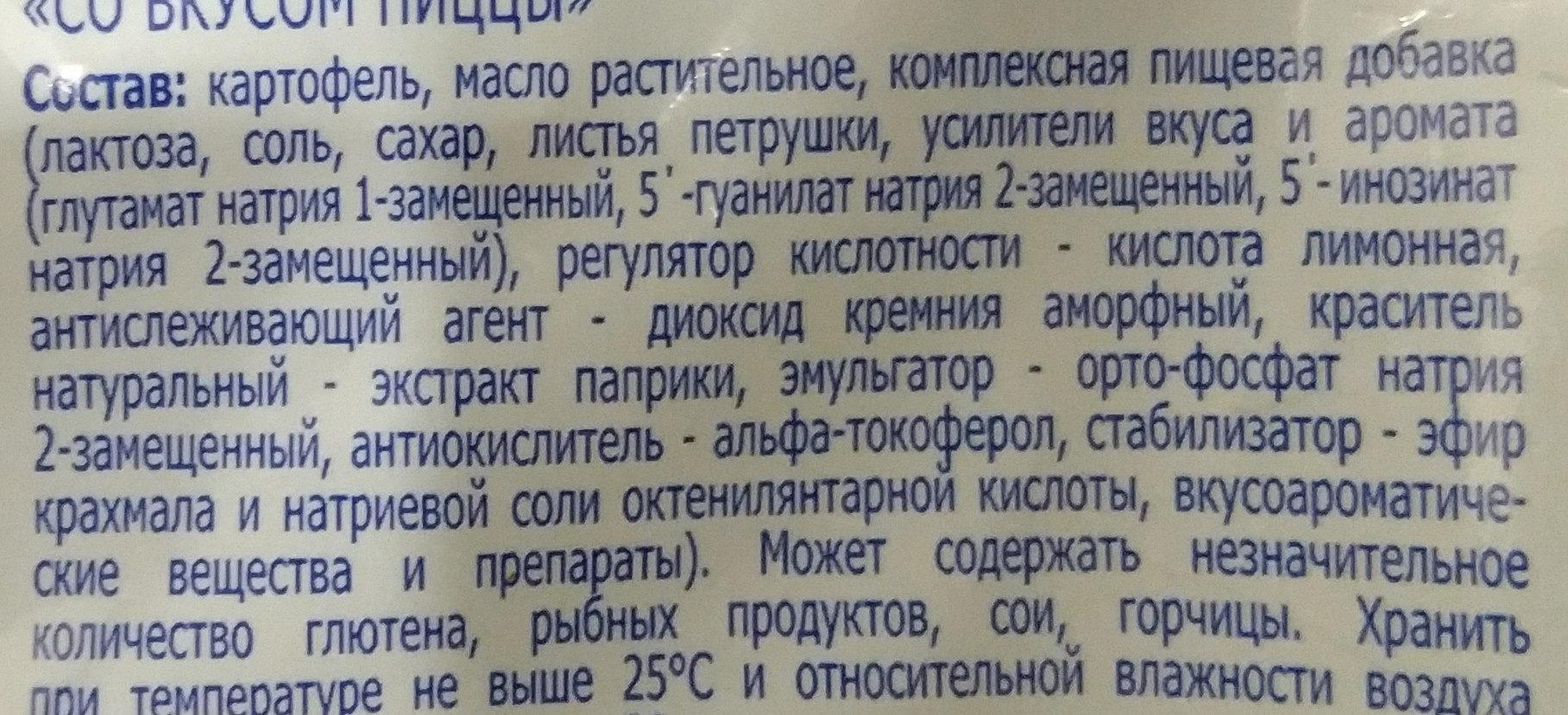 """Картофель хрустящий """"Со вкусом пиццы"""" - Ingrédients"""