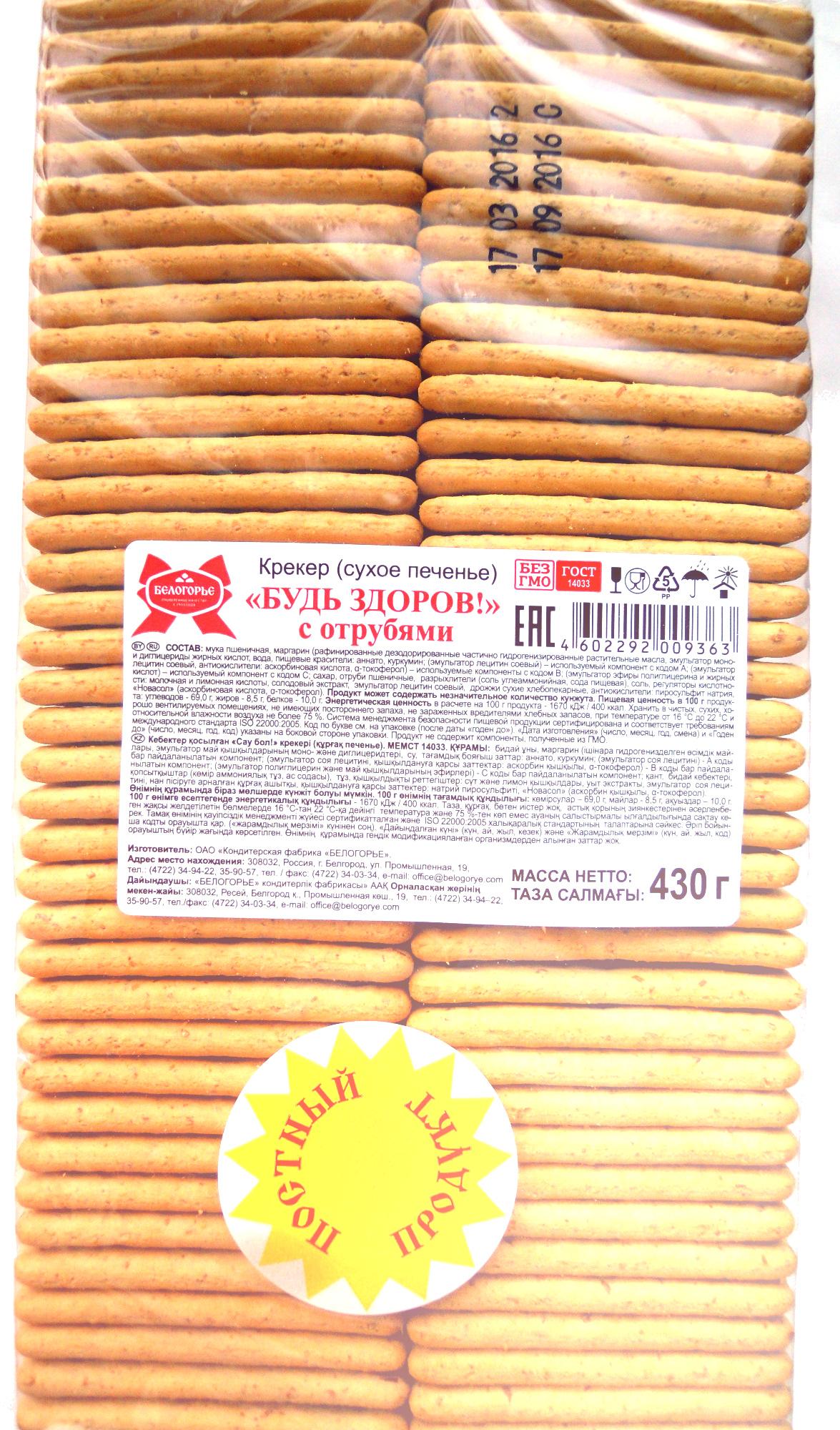 Крекер (сухое печенье) «Будь здоров!» с отрубями - Product - ru