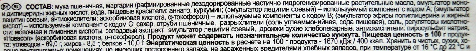 Крекер (сухое печенье) «Будь здоров!» с отрубями - Ingredients - ru