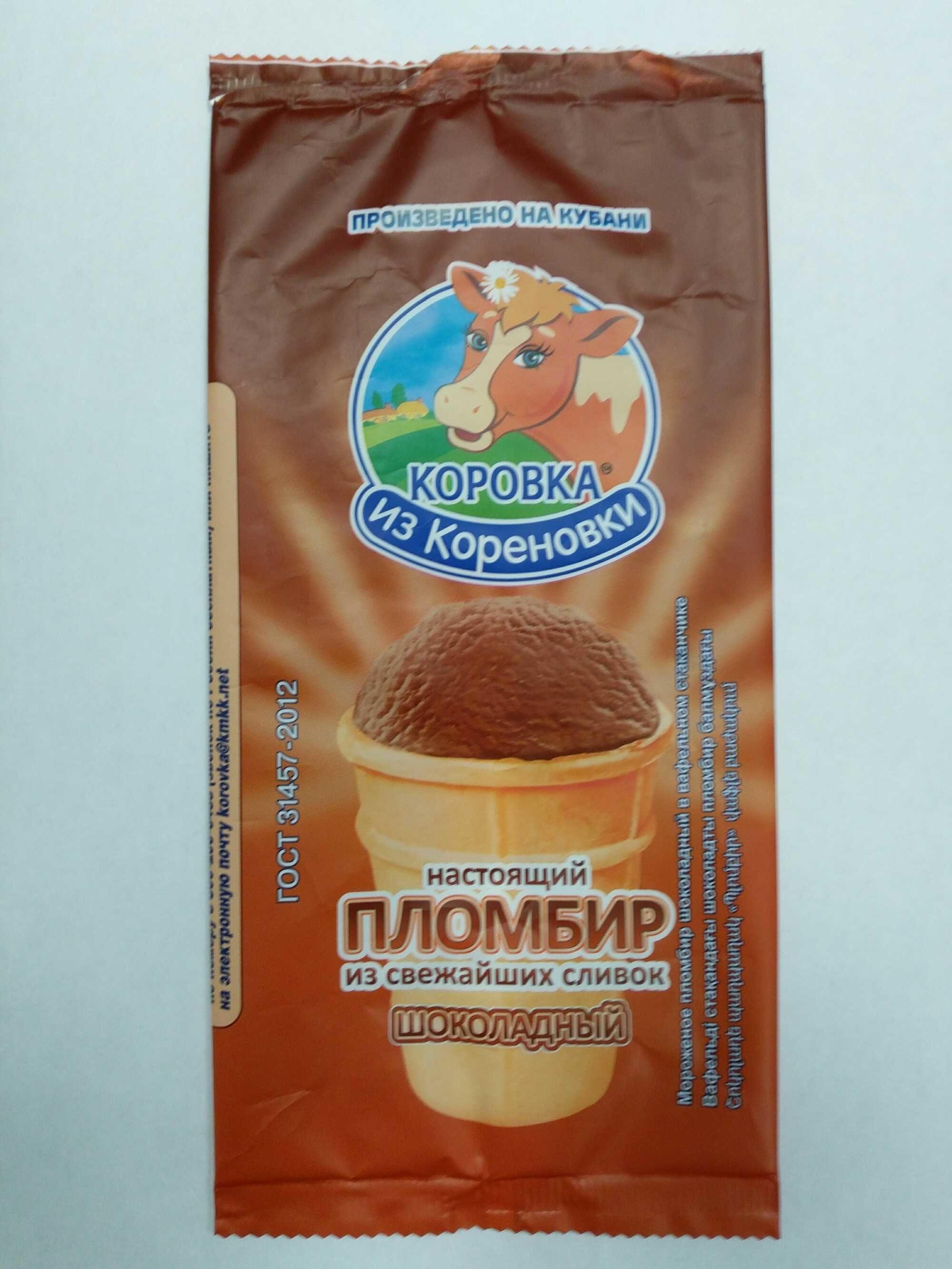 Как сделать пломбир на мороженое в домашних условиях