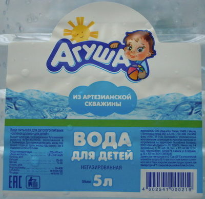Вода для детей - Produit - ru