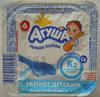 Творог детский «Агуша» классический 4,5 % - Product