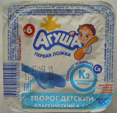 Творог детский «Агуша» классический 4,5 % - Produit
