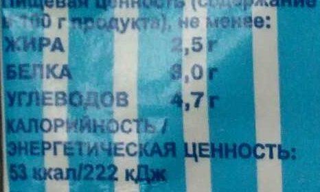 Молоко Пискарёвское 2,5% - Nutrition facts - ru