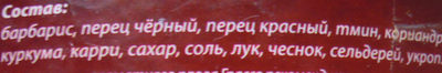 Приправа для плова - Ingrédients - ru