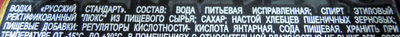 Водка «Русский стандарт» - Ingredients - ru