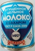 Молоко цельное сгущенное с сахаром с массовой долей жира 8,5% - Product