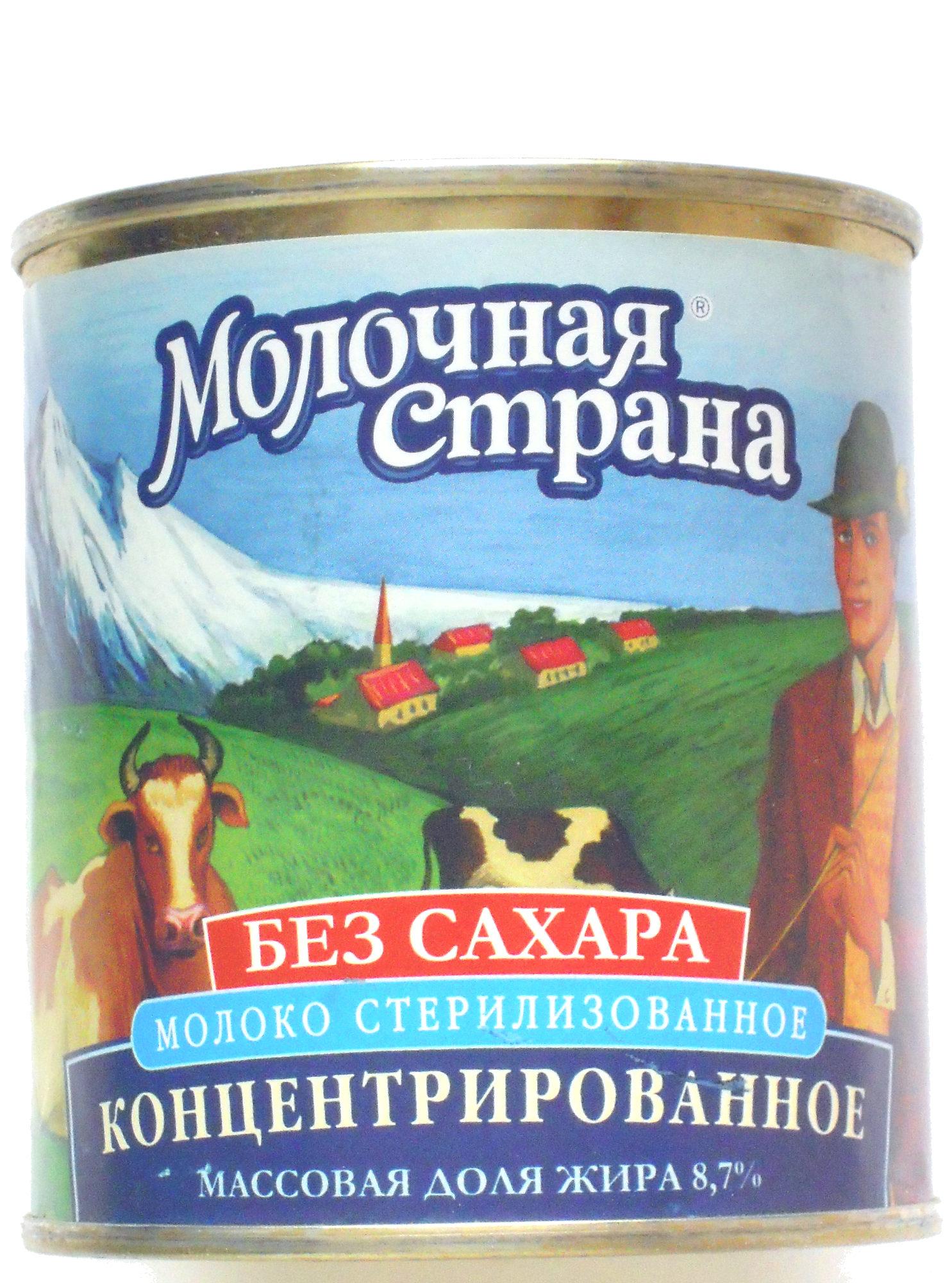 Молоко стерилизованное концентрированное без сахара, массовая доля жира 8,7% - Product - ru