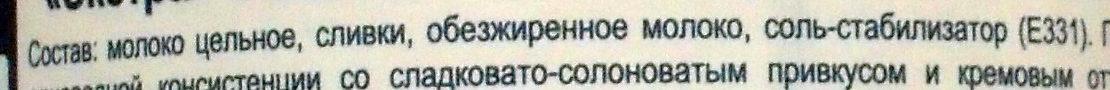 Молоко стерилизованное концентрированное без сахара, массовая доля жира 8,7% - Ingrediënten - ru