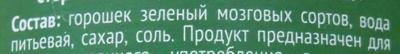 Горошек зеленый - Ingredients - ru
