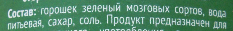 Горошек зеленый - Inhaltsstoffe - ru