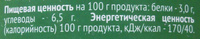 Горошек зеленый - Nutrition facts - ru