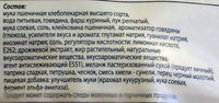 Хинкали - Ingrediënten - ru