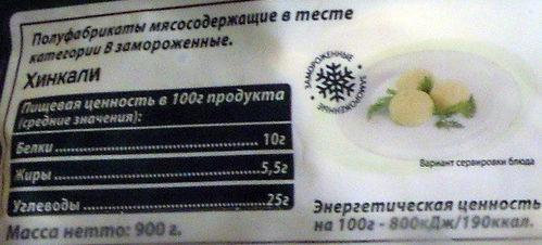 Хинкали - Voedingswaarden - ru