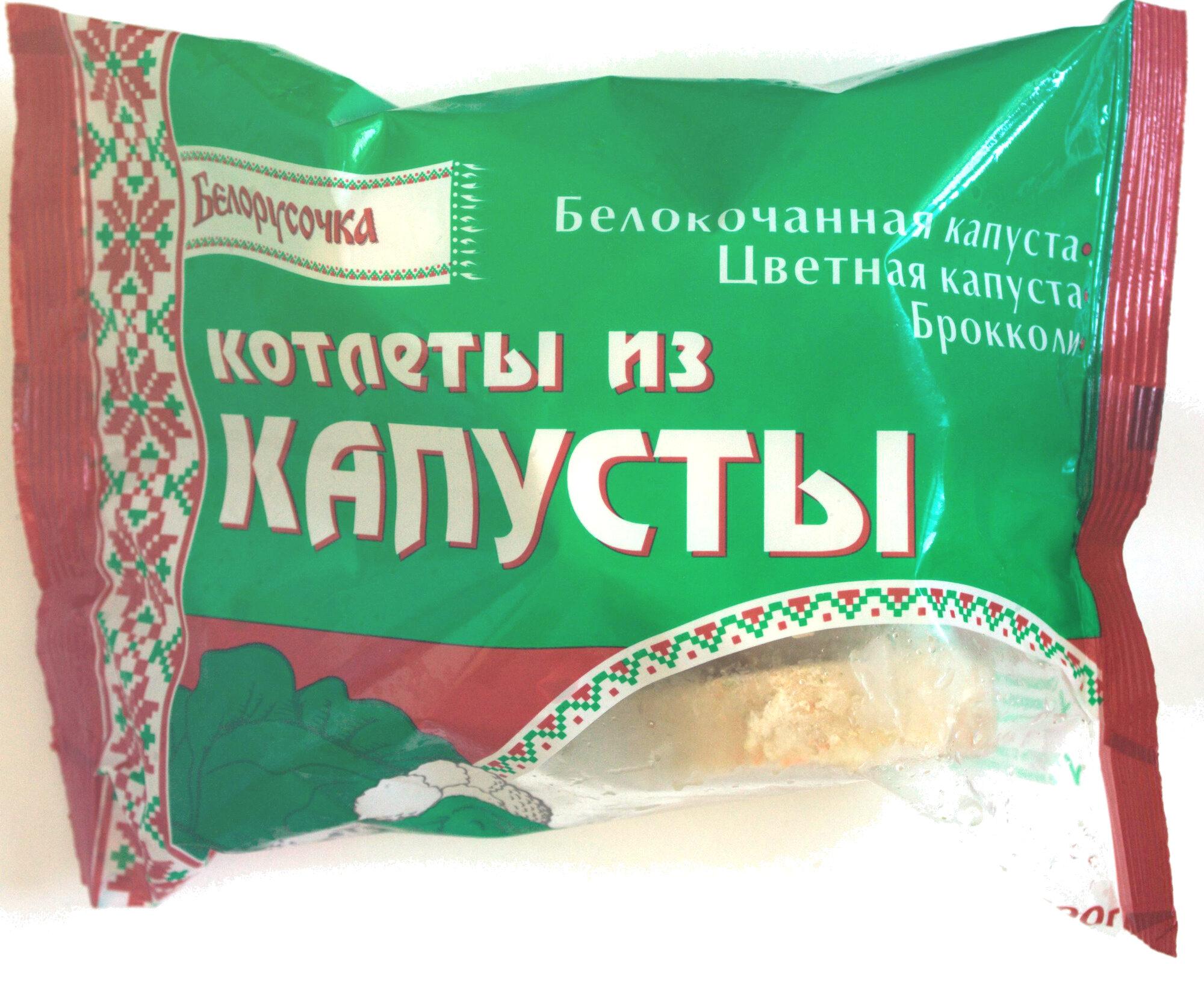 Котлеты из капусты - Produit - ru