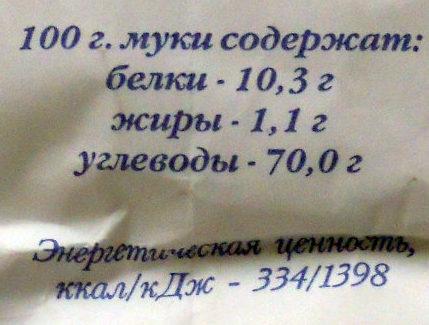 "Экстра мука Сорт ""Экстра"" ГОСТ - Informations nutritionnelles"