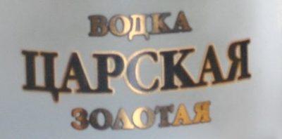 "Wodka ""zarskaja Solotaja"" 0,5 L, - Ingrédients - fr"