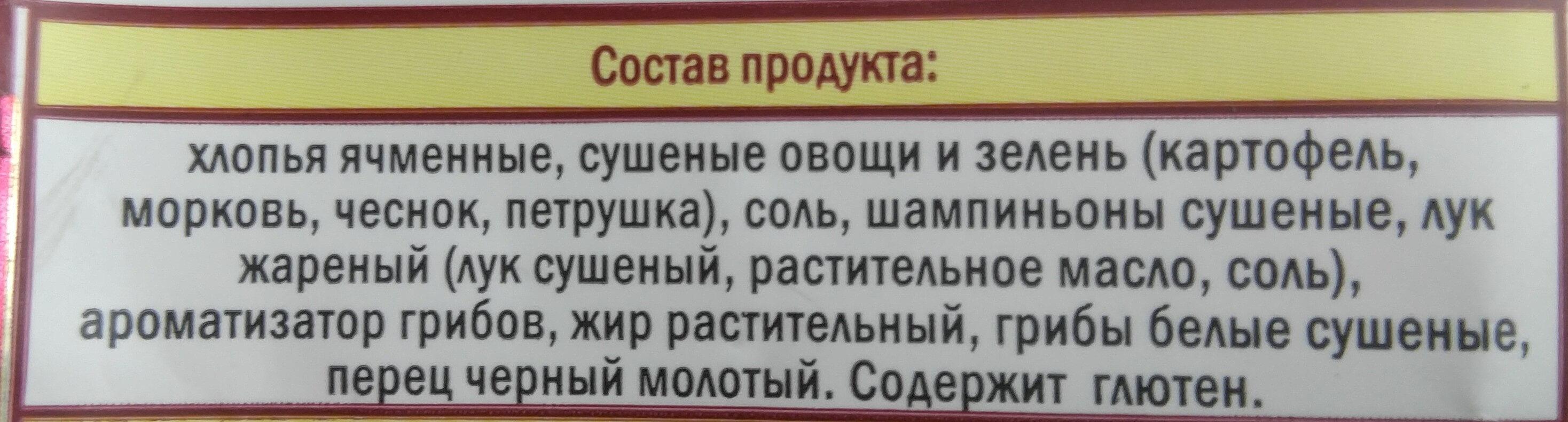 Суп грибной - Ingrédients - ru
