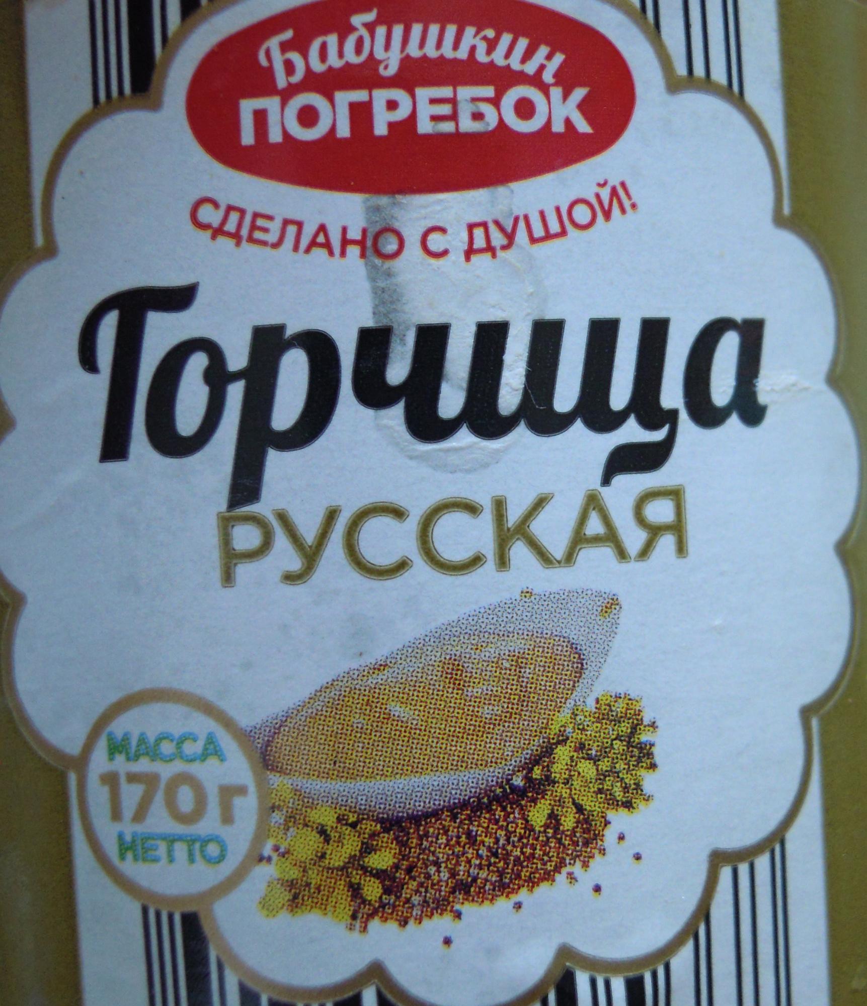 Горчица Русская - Product - ru