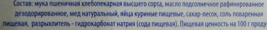 Чак-Чак - Ingredients