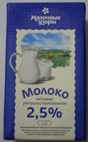 Молоко питьевое ультрапастеризованное 2,5 % - Продукт