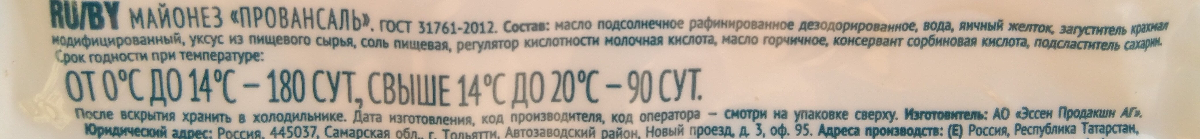 Майонез «Провансаль» - Ингредиенты - ru