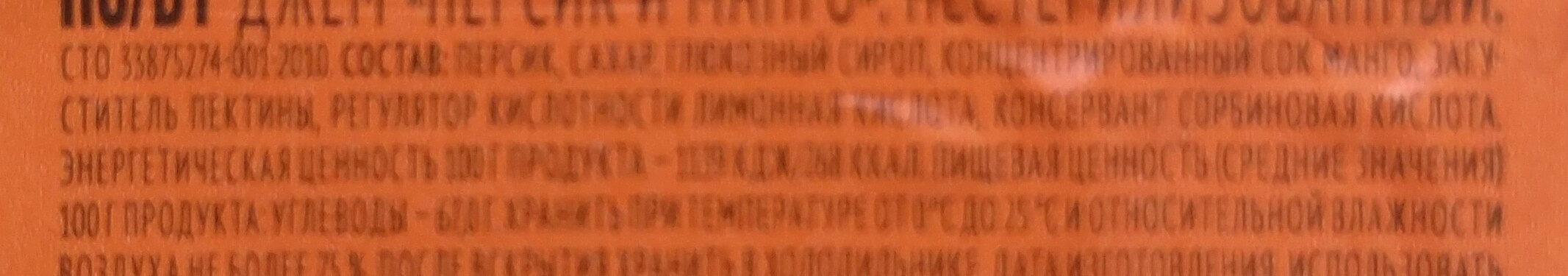Джем персик-манго - Ingrediënten - ru
