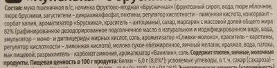 """Печенье сдобное с фруктовой начинкой """"Купелька"""" с брусникой - Ingrédients"""