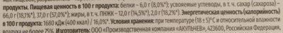 """Печенье сдобное с фруктовой начинкой """"Купелька"""" с брусникой - Informations nutritionnelles"""