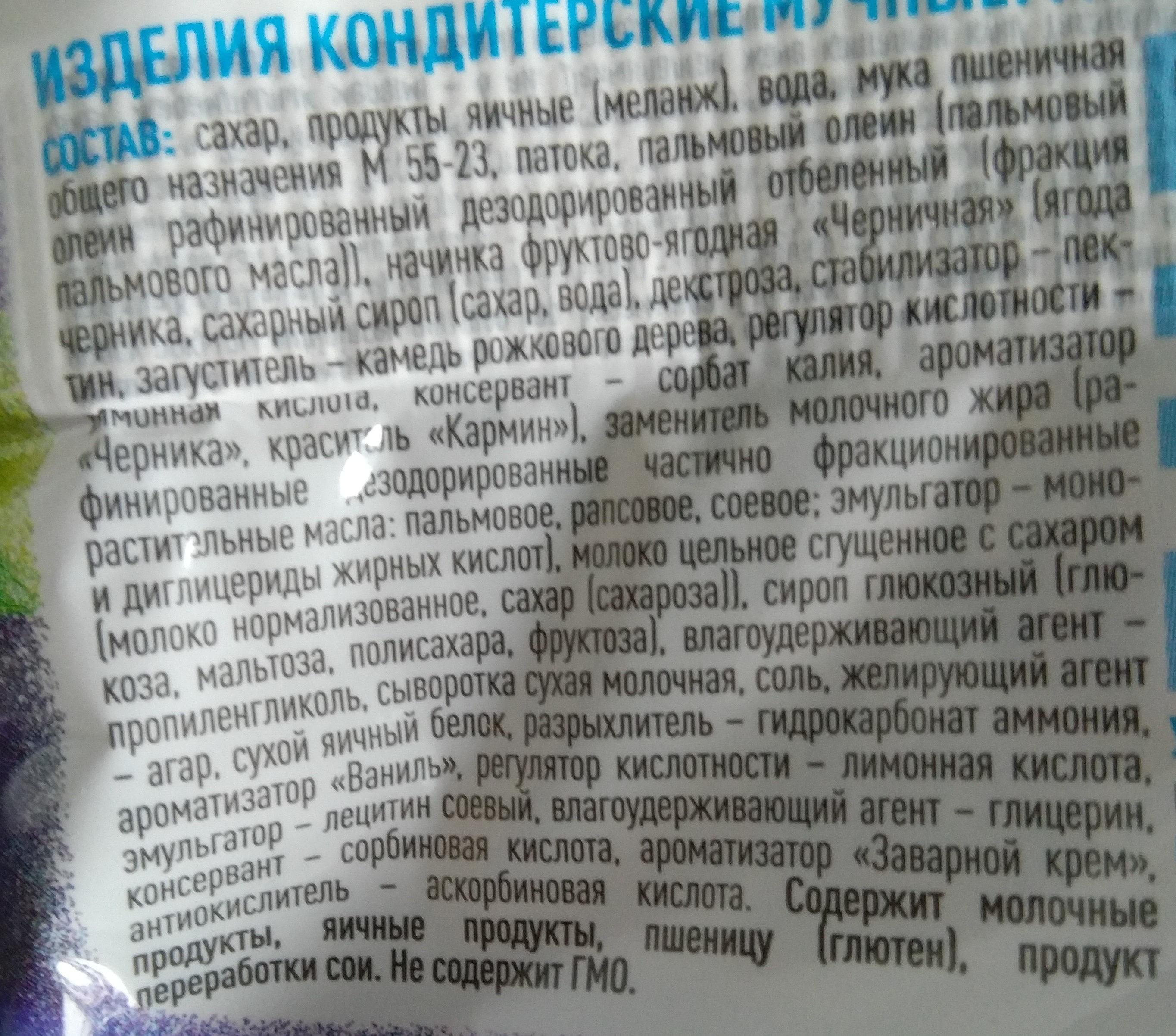 """Мягкие вафли с суфле и фруктовой начинкой """"Черника"""" - Ингредиенты"""