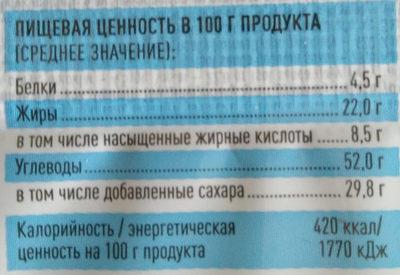 """Мягкие вафли с суфле и фруктовой начинкой """"Черника"""" - Пищевая и энергетическая ценность"""