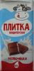 Плитка кондитерская молочная - Product