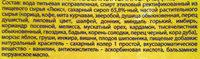 Бальзам «Неприкосновенный запас» (НЗ) (NZ) - Ingrediënten