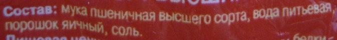 Лапша яичная классическая - Ingredients - ru