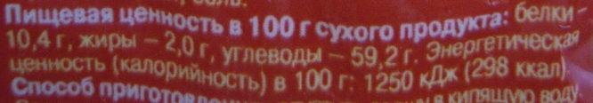 Лапша яичная классическая - Nutrition facts - ru
