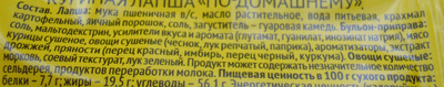 Куриная лапша по-домашнему - Ingredients - ru