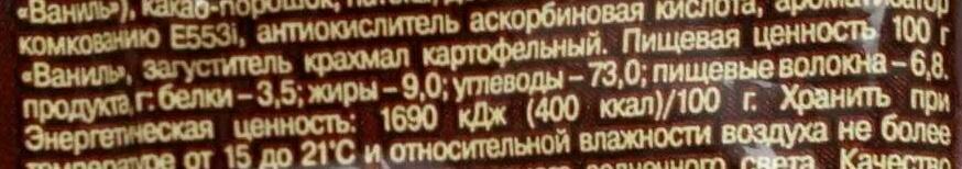 Изюм в шоколадной глазури - Informations nutritionnelles