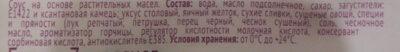 Сливочно-чесночный соус - Ingredients - ru