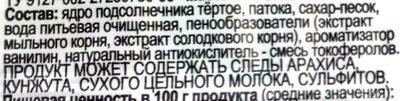 Халва подсолнечная - Ingredients