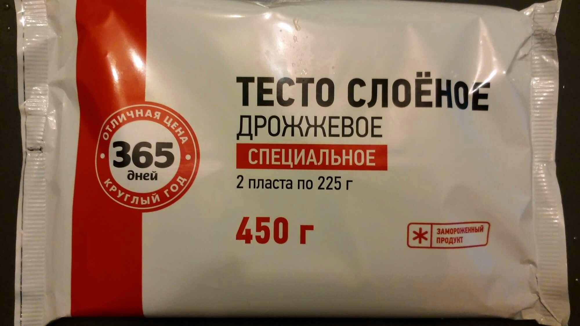 Тесто слоёное дрожжевое специальное - Product - ru