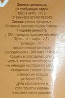 - Ingredients - ru