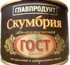 Скумбрия атлантическая ГОСТ 13865-2000 натуральная с добавлением масла - Product