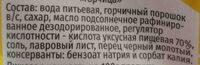 Горчица русская - Ingredients
