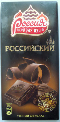 Темный шоколад «Российский» - Product - ru