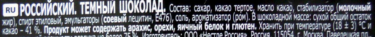 Темный шоколад «Российский» - Ingredients - ru